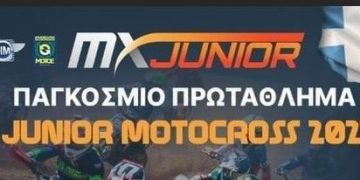 Τελετή έναρξης για το Παγκόσμιο Πρωτάθλημα Junior Motocross 2021 στην Κεντρική Πλατεία Μεγαλόπολης σήμερα στις 8:00μ.μ.