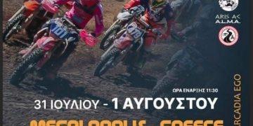 Παγκόσμιο Πρωτάθλημα Junior Motocross 2021