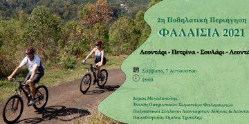 2η  Ποδηλατική Περιήγηση στα χωριά της Φαλαισίας Σάββατο 7.8.2021 και ώρα 18:00