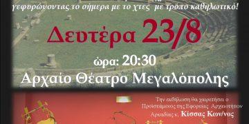 """Μουσική εκδήλωση στο Αρχαίο Θέατρο από το μουσικό σχήμα """"ΛΥΡΑΥΛΟΣ"""", 23/08/2021"""