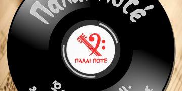 """Μουσική Εκδήλωση με τους """"ΠΑΛΑΙ ΠΟΤΕ"""", στον Άκοβο, 28/08/2021"""