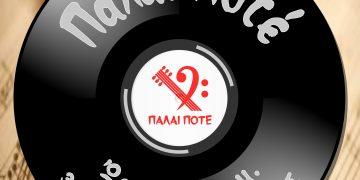 """Μουσική Εκδήλωση με τους """"ΠΑΛΑΙ ΠΟΤΕ"""", στο Ίσαρη, 30/08/2021"""